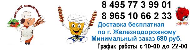 Весёлый-Шашлычник